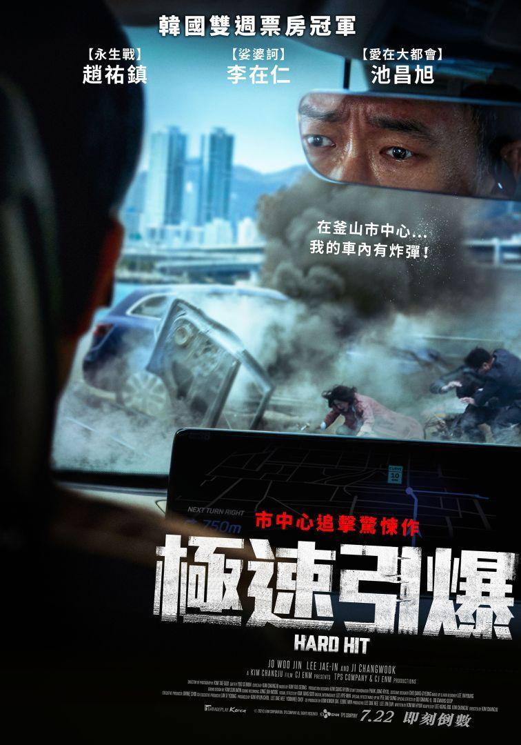 極速引爆(1080P)上映日期:2021-07-22